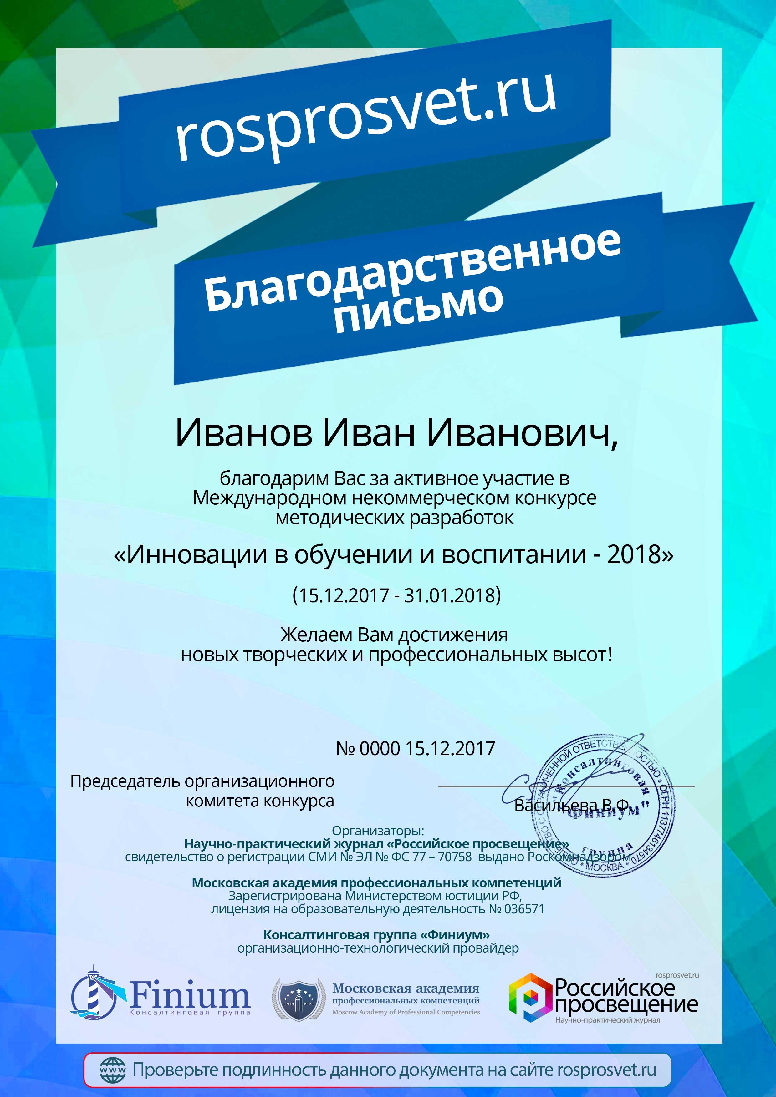 Конкурс для учителей математики 2018-2018